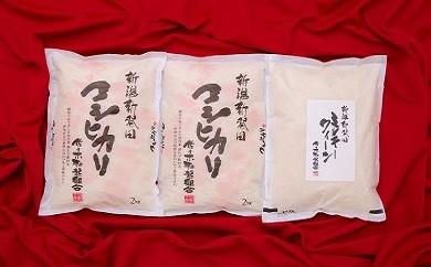 D07 こだわりのお米 食べ比べセット