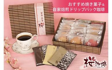 焼き菓子ギフト(すだれ大)&ドリップパック珈琲(3パック)