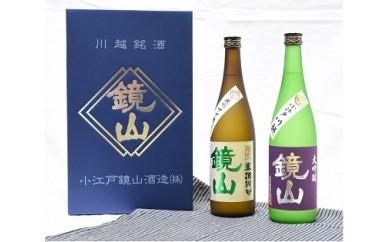 (B-4)鏡山日本酒飲み比べセットA