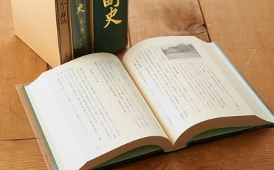 [№5708-0295]歌登町史(第一巻・第二巻・第三巻・草分けの群像)