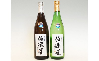 No.005 伯楽星 特別純米酒・純米吟醸酒720ml×2本セット