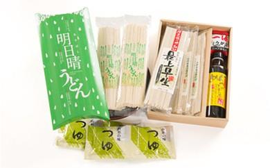 015-009 明日晴うどんと最上早生蕎麦Dセット