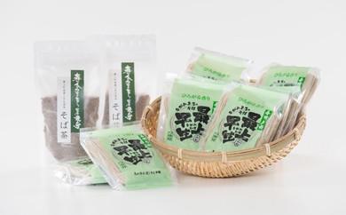 010-014 そば茶と蕎麦乾麺セット