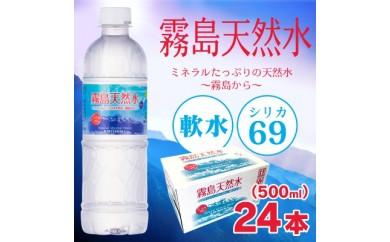 A-57  ミネラルたっぷりの天然水「霧島天然水」500㎖×1ケース(24本)【2,500pt】