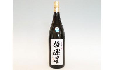 No.028 伯楽星 純米大吟醸酒 1.8L