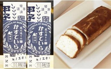 E-7 飯沼本家の日本酒カステラ「蔵元造りのかすていら」(日本酒味2本)