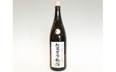 No.011 佐藤農場の梅酒 黒糖 1.8L