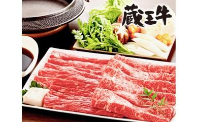 No.039 蔵王牛肩ロースすき焼、しゃぶしゃぶ、焼肉セット