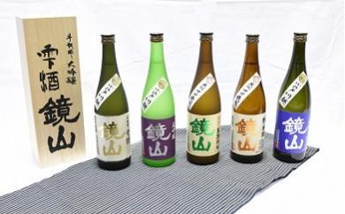 (D-3)鏡山日本酒飲み比べセットB