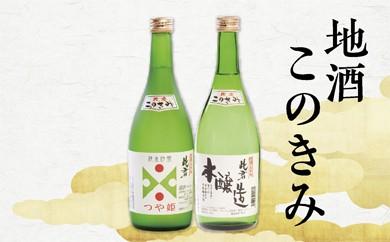 010-017 瀬見温泉の地酒「このきみ」つや姫・本醸造セット