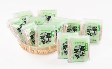 010-013 最上早生そば乾麺12袋セット