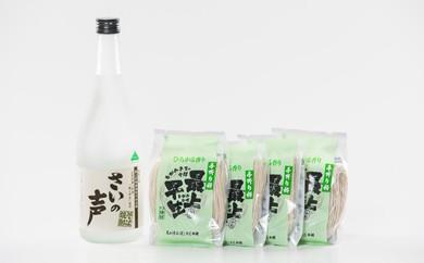 010-019 そば焼酎と蕎麦乾麺セット