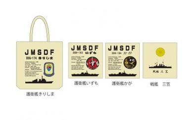 【BH01~BH04】【軍艦】キャンバストートバッグ【28pt】