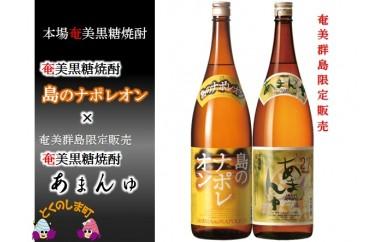 21 奄美黒糖焼酎 「あまんゆ」と「島のナポレオン」セット