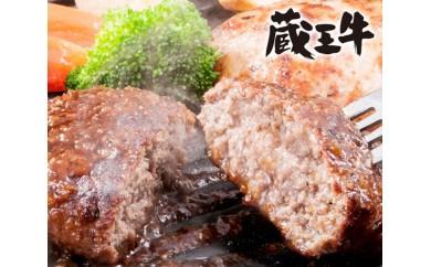 No.027 蔵王牛ハンバーグ 肉だれ高橋セット