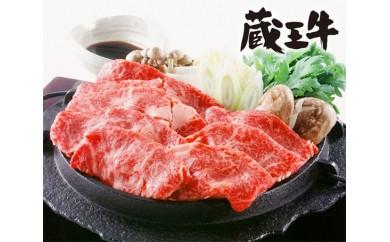 No.029 蔵王牛ロースすき焼
