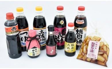 AH01_天然醤油とつゆ、たれ、たまり漬9品詰合せ~江戸時代からの香りを感じる「木桶仕込」~
