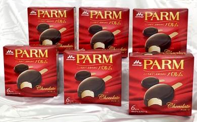 [№5812-0049]PARM(パルム)チョコレート(マルチパック) アイス6箱セット