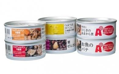 [0523]備蓄缶詰12缶セット