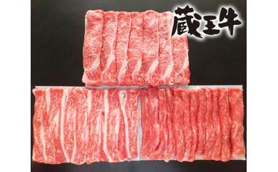 No.036 蔵王牛すき焼食べ比べセットC