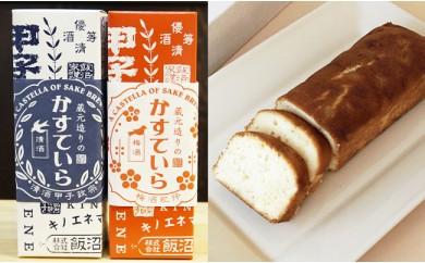 E-9 飯沼本家の日本酒カステラ「蔵元造りのかすていら」(日本酒味・梅酒味各1本)