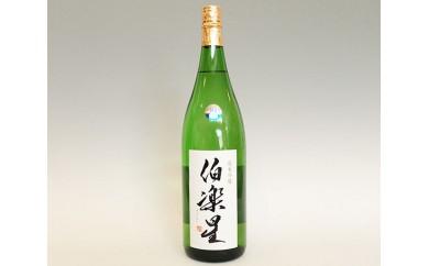 No.003 伯楽星 純米吟醸酒 1.8L