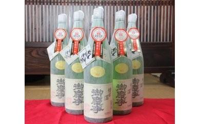 AA04_古河の地酒「御慶事」純米古式造り1.8L×6本セット