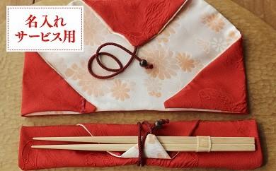 [0511]還暦祝い長寿箸(名入れサービス用)