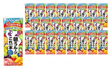 [№5821-0095]朝のフルーツこれ一本(24本入)
