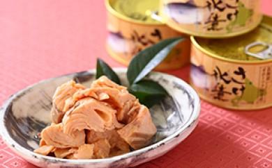 [№5708-0249]北海道オホーツク産さけ水煮缶詰40缶(フレッシュパック)