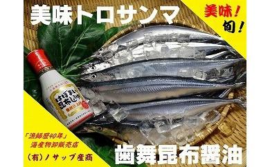 CB-03012 【北海道根室産】トロサンマ・はぼまい昆布しょうゆセット[385463]