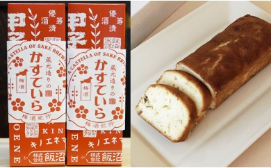 E-8 飯沼本家の日本酒カステラ「蔵元造りのかすていら」(梅酒味2本)