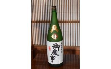 AA02_古河の地酒「御慶事」純米大吟醸1.8L