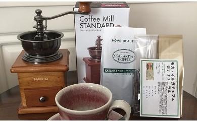 AK13_HARIOコーヒーミルスタンダード&直火自家焙煎コーヒー豆100g×2種