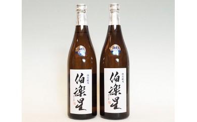 No.007 伯楽星 特別純米酒720ml×2本セット