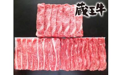 No.034 蔵王牛すき焼食べ比べセットB