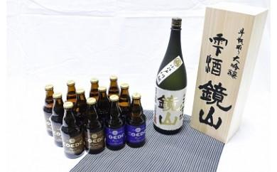 (D-5)鏡山雫酒・コエドビール12本セット