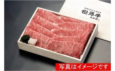 G-3【但馬太田牧場】特選但馬牛ロース すき焼きしゃぶしゃぶ用 1.5㎏