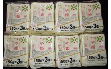 152 つや姫 定期便(つや姫パックライス24食)6回分