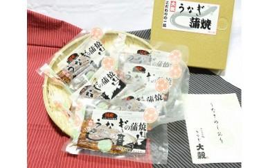 (D-7)うなぎの蒲焼6袋入り【要冷凍】