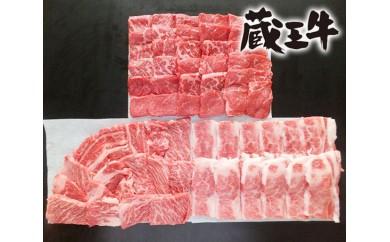 No.035 蔵王牛焼肉食べ比べセットB