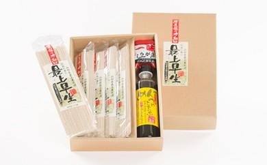 010-011 最上早生蕎麦つゆ付きBセット