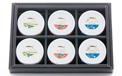 [0528]黒潮グルメ缶 鰹三昧3種×2 美味しいカツオをご堪能下さい