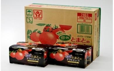 29-A 惚れ惚れとまとのトマトジュース