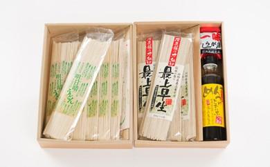 020-003 明日晴うどんと最上早生蕎麦Eセット