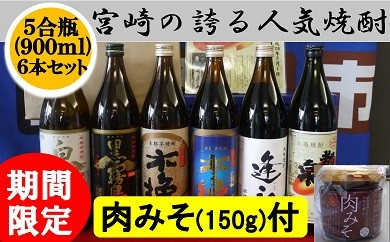 18-05P宮崎県20度焼酎ご当地おすすめ6本セット