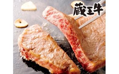No.030 蔵王牛ロースステーキ