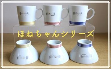 VA05【かわいい♪使いやすい♪】 ほねちゃん お茶碗・マグカップ3色セット【波佐見焼】【陶芸ゆたか】