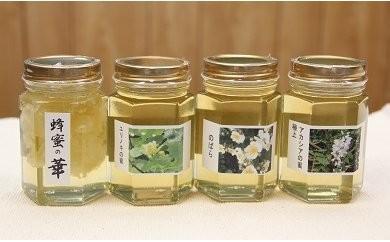 AR02_4種類の純粋国産高級蜂蜜セット〔蜂蜜の華(蜂蝋入り)・ユリノキ・のばら・アカシア〕