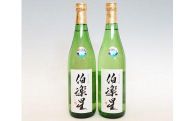 No.006 伯楽星 純米吟醸酒720ml×2本セット